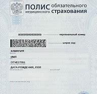 документы для полиса омс при смене фамилии