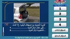 code la rousseau code rousseau maroc 2016 serie 15 تعليم السياقة بالمغرب