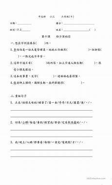 china worksheets for elementary 19428 for p3 esl worksheets for distance learning and physical classrooms