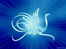 Free Wallpaper Collection Free Kaligrafi Wallpaper