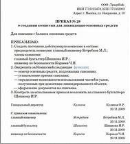 приказ на комиссию на ввод основного средства образец