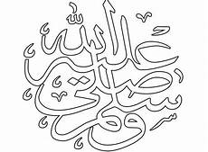 Gambar Model Tulisan Kaligrafi Bismillah Cantik Terbaru