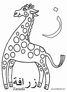 colors in arabic worksheets 12714 a crafty arab arabic alphabet coloring pages zayn is for zaraafa arabic