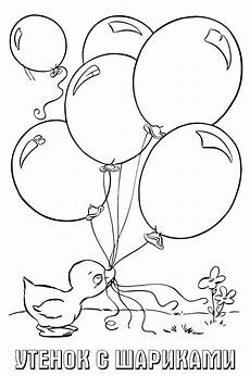 balloon coloring pages for to print for free