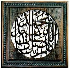 Kumpulan Gambar Gambar Islami Lukisan Kaligrafi Islami