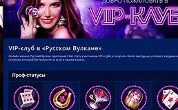 казино русский вулкан игровые автоматы онлайн бесплатно без регистрации главная