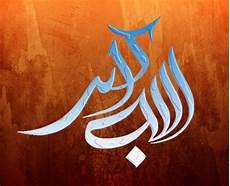 Kumpulan Gambar Kaligrafi Allahu Akbar Fiqih Muslim