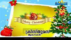 happy merry christmas wishes in malayalam scrap best greetings malayalam quotes happy christmas