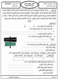 arabic reading comprehension worksheets 19804 pin by benhamou on arabe learning arabic learn arabic arabic alphabet for