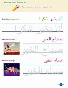 basic arabic worksheets 19784 gr 1 arabic sentence homework