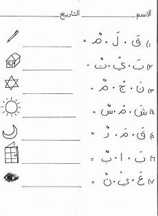 intermediate arabic worksheets 19833 joining letters to make words funarabicworksheets تعليم لغة العربية arabic language
