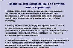 пенсия по потере кормильца 2020 по пермскому краю
