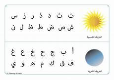 sun lettere arabic sun moon letters haku arabic spoken
