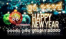 odia happy new year wallpaper happy pana sankranti 2019 wishes images messages quotes