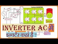 technology of inverter ac circuit diagram of inverter ac