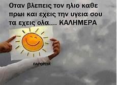 griechisch guten morgen καλημερα spr 252 che und morgen spr 252 che