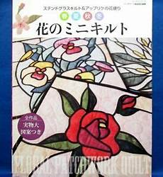 Floral Stained Glass Pattern Book floral stained glass quilt applique japanese patchwork