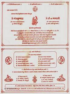 invitation card format in kannada wedding invitation card format in luxury marriage