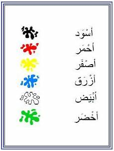 colors in arabic worksheets 12714 arabic arabiccolornames worksheets colours name for arabic language islam for