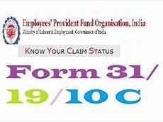 online track epf pf form 31 19 10c withdraw claim ह द