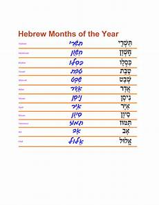secondary hebrew teaching resources tes