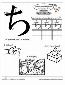 japanese words worksheet 19561 hiragana alphabet quot chi quot japanese language japanese language learning hiragana