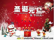 learn chinese online december 2012