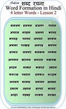 read hindi 2 letter words hindi hindi worksheets hindi words two letter words