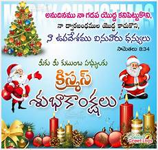 merry christmas telugu greetings with hd images christmas wishes quotes wallpapers in telugu