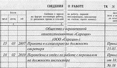 Запись в тк о переводе на должность генерального директора образец