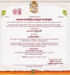 wedding card templates in telugu wedding quotes for invitations in telugu image quotes at