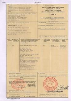 中国东盟自由贸易区原产地证 form e