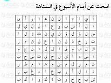 arabic worksheets for non speakers 19860 days of the week in arabic worksheet teaching resources