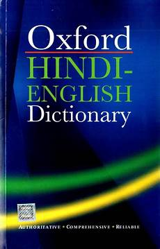 dictionary to oxford dictionary 1st edition buy oxford
