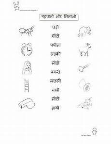 free fun worksheets for kids free fun printable hindi worksheet for class i class 1
