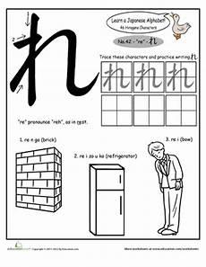 japanese words worksheet 19561 hiragana alphabet quot re quot japanese language hiragana japanese language learning