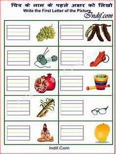 image result for hindi swar worksheets for kindergarten class1 hindi worksheets 1st grade