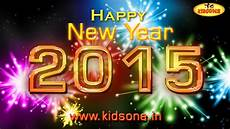 happy new year 2015 best new year animated wishes and greetings kidsone youtube