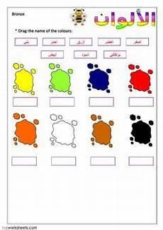 colors in arabic worksheets 12714 arabic for non arabs interactive worksheets