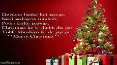 merry christmas status in hindi best merry christmas status quotes messages best whatsapp
