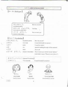japanese conversation worksheets 19480 self introduction japanese worksheet japanese language learning learn japanese japanese phrases