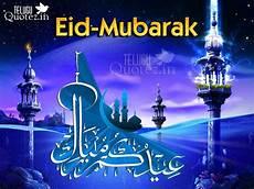 Eid Quote Wallpaper