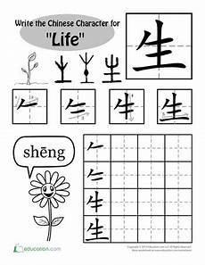 mandarin worksheets 19355 learning characters language motor and name