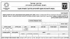 israel government forms tofes 101 tax misrad hapnim