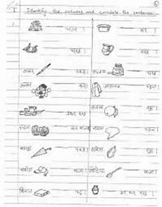 hindi worksheets for grade 1 free printable search projects to try pinterest free