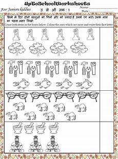 grade lkg hindi activities writing worksheets cbse icse school uptoschoolworksheets