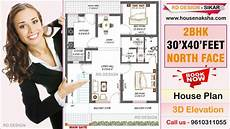 house plans in 30x40 site 30x40 house plan north facing ghar ka naksha rd design