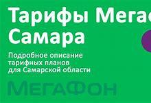 мегафон тарифы воронежская область 2019 без абонентской платы
