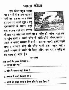 hindi grammar work sheet collection for classes 5 6 7 8 comprehensions work sheets for