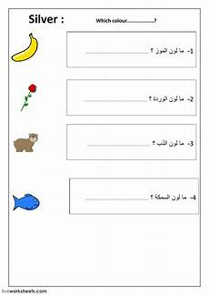 arabic worksheets for grade 1 19750 the colours interactive worksheet